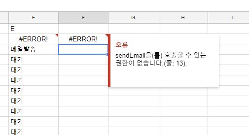 google spreadsheets sendemail 호출 권한 에러-1.png