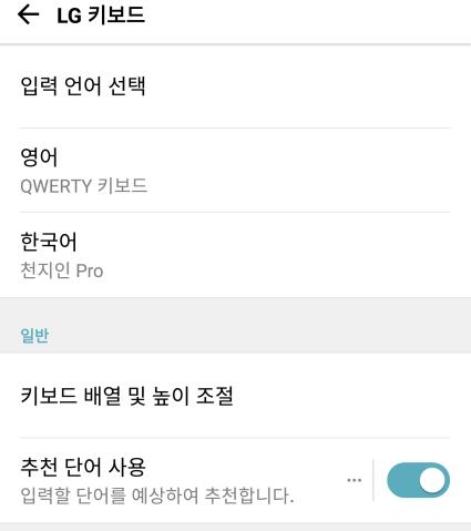 LG G6 -스마트폰 언어 및 입력방식 또는 키보드를 선택하여 추천단어 초기화로 삭제해 보기2.png