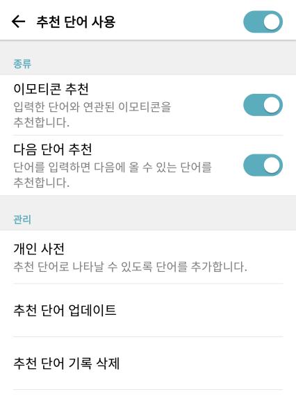 LG G6 -스마트폰 언어 및 입력방식 또는 키보드를 선택하여 추천단어 초기화로 삭제해 보기3.png