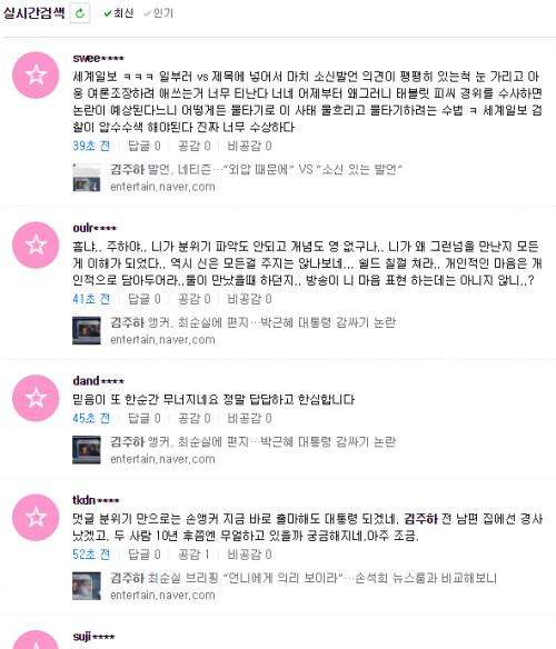김주하 박근혜 두둔논란.png