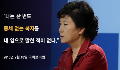 박근혜 소신1.jpg