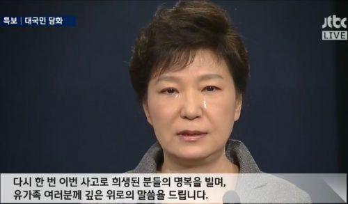 박근혜 아픔1.jpg