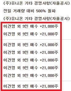 대주주 매수.png