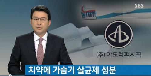 아모레퍼시픽 메디안 치약.png