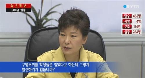 박근혜 7시간.jpg