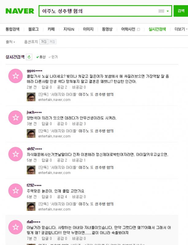 이주노 성추행 댓글.png