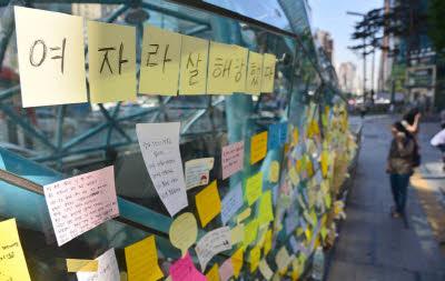 강남역 묻지마 살인 추모.jpg