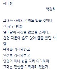 박경리 사마천.png