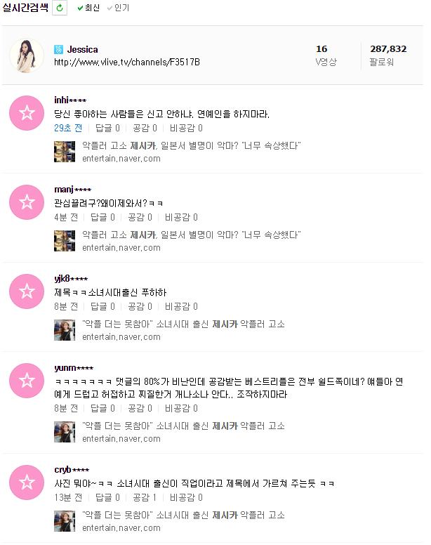 제시카 댓글.png