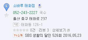 소바루 태화점 메밀국수 달인.png