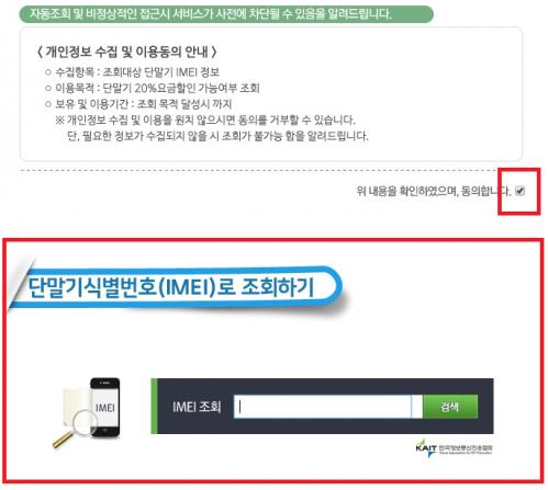 단말기자급제 20% 요금할인 단말기조회.png
