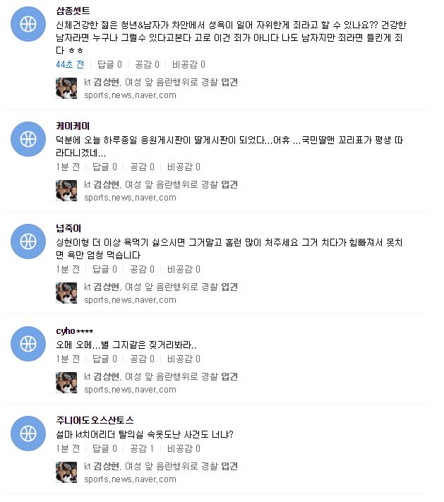 KT 김상현 음란행위 반응.png