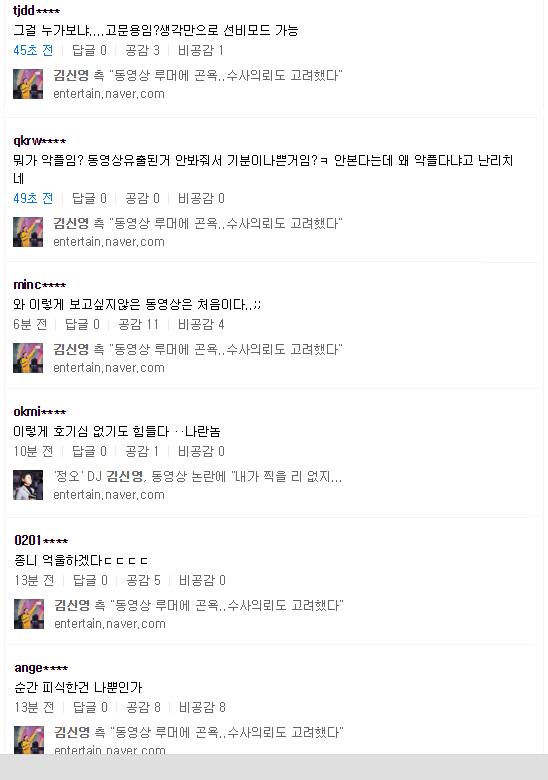 김신영 성행위 동영상 반응.png