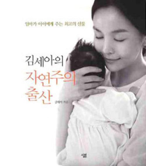김세아 자연주의.png