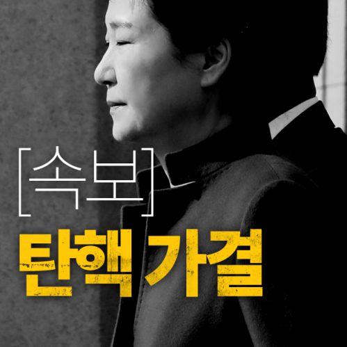 박근혜 대통령 탄핵 인용 결정1.png