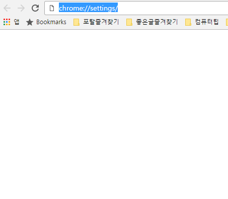 크롬 캐시파일 삭제(Chrome cache file delete)-1.png