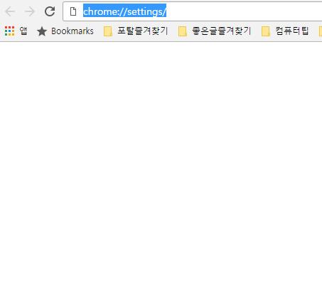 크롬 캐시파일 삭제(Chrome cache file delete)-1.png