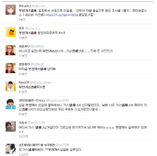 부산가스냄새 네티즌 반응.png