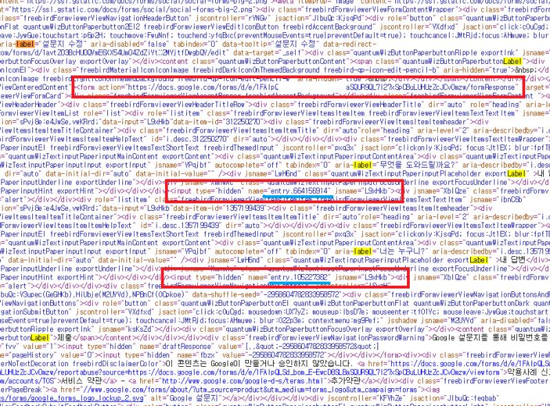 구글 스프레드시트 설문지 소스에서 정보추출하기.png