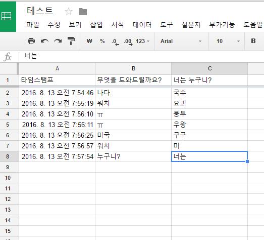 구글 스프레드시트 데이터 기록.png