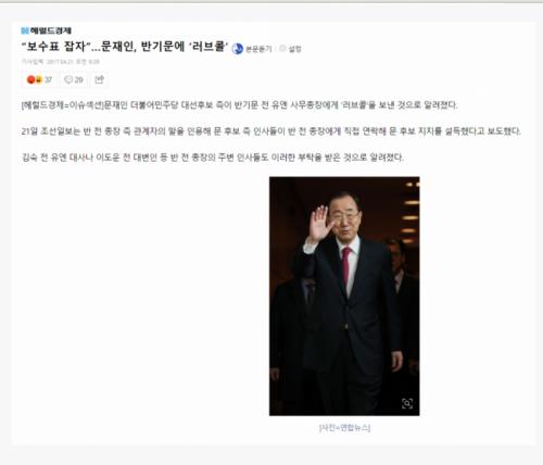 문재인 대연정.png