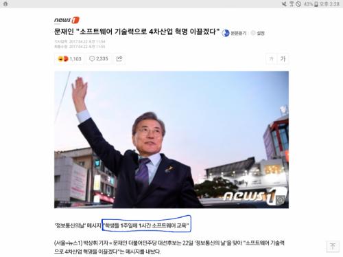 문재인 4차산업 혁명방법.png