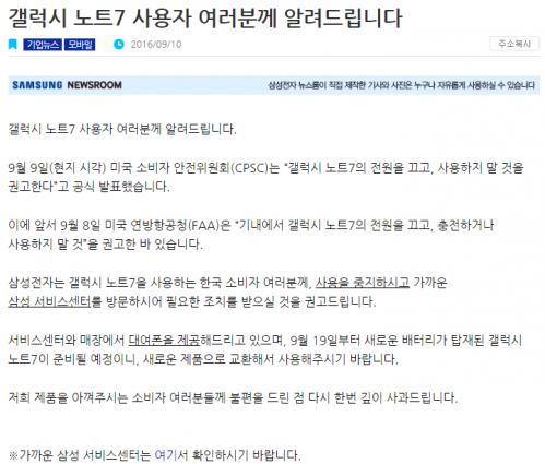 삼성전자 갤럭시노트7 사용중지.png