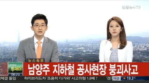 남양주 지하철 공사 붕괴사고.jpg
