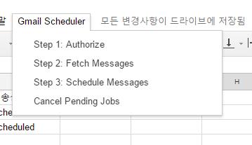 구글 스프레드시트를 이용한 지메일 예약발송-지메일 스케쥴러(스크립터)메뉴.png
