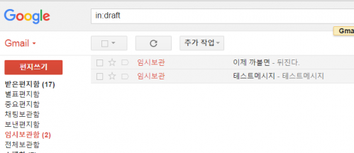구글 스프레드시트를 이용한 지메일 예약발송-지메일 Drafts(임시보관함)에 저장된 내용.png
