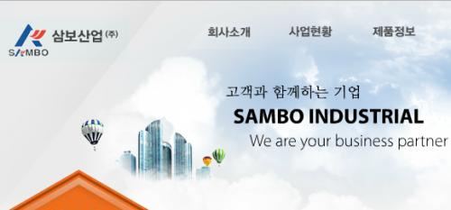 삼보산업1.png