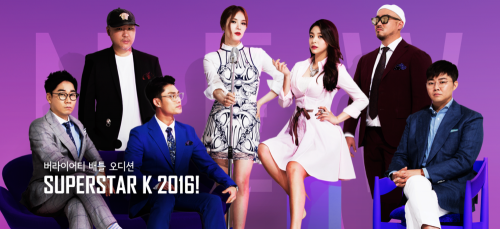 SUPERSTAR K 2016!.PNG