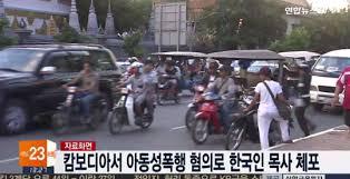 60대 한국인 목사 아동성폭행 체포.jpg