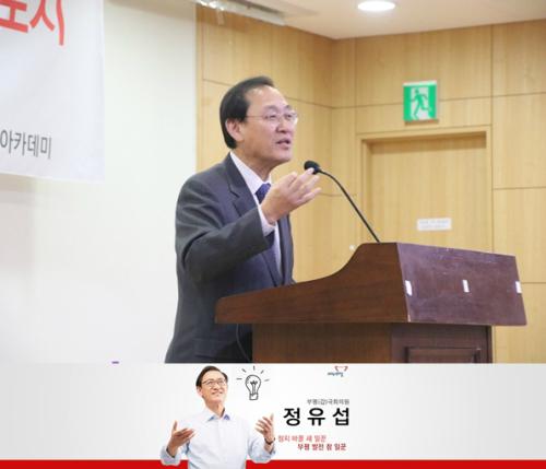 정유섭 새누리 인천 부평구갑.jpg