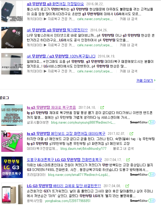 LG G3 무한부팅.png
