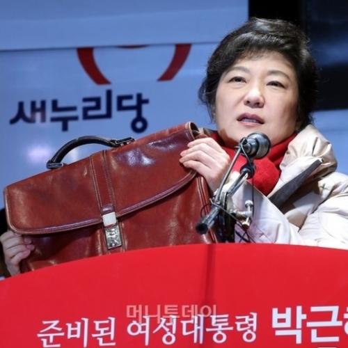 박근혜 가방 준비된 여성대통령.png