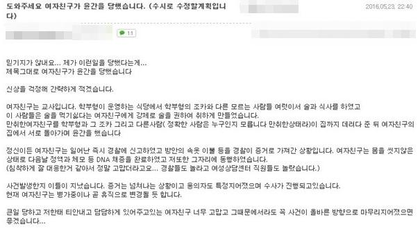 학부형 교사 성폭행 관련 남자친구 추정의 글.png