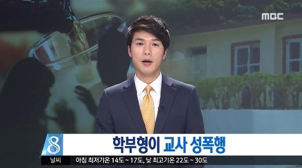 신안군 학부형 여교사 집단 성폭행.jpg