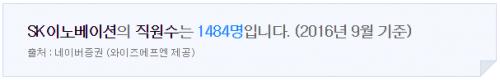 고용-SK이노베이션.png
