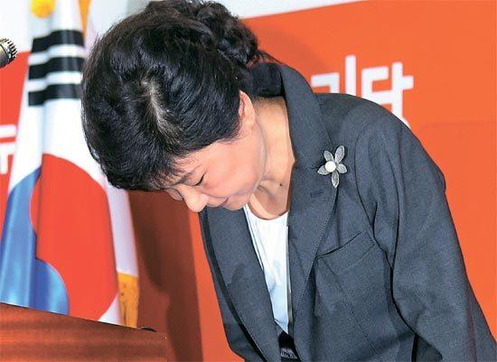 박근혜 대통령 대국민 사과.jpg